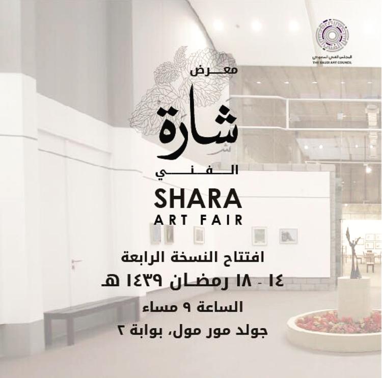 Dima Haidar - Shara art fair